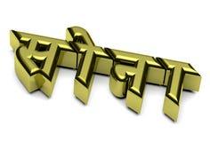 De gouden gouden tekst van hindiIndia stock illustratie