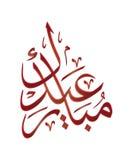 De Groet van Eid Royalty-vrije Stock Fotografie