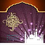 De groeten van de Ramadan in Arabisch manuscript Aidilfitri grafisch ontwerp Selama Hari Raya Aidilfitri Royalty-vrije Stock Foto