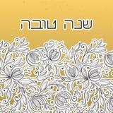 De groetkaart van Roshhashanah met granaatappel vector illustratie