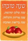 De groetkaart van Rosh van Hashanah (nieuw jaar) met ruimte voor u Stock Fotografie