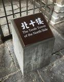 De Grote sectie van Muurbadaling - de tiende toren van het het noorden zijteken, Peking, China Royalty-vrije Stock Foto's