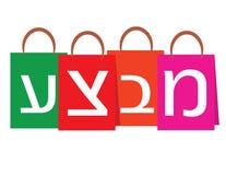 De Hebreeuwse Witte tekst van de Verkoopbanner op het winkelen zakken royalty-vrije illustratie