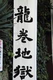 De hel van Tatsumakijigoku in Beppu, Oita Royalty-vrije Stock Foto's