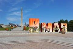 De herdenkings de Heldenstad van Minsk stock afbeeldingen