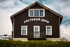 De historische architectuur van de Slaviërs Stock Fotografie