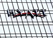 De hotels van Hyatt stock afbeelding