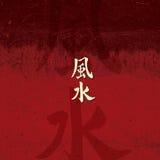 De illustratie van Shui van Feng Royalty-vrije Stock Foto's