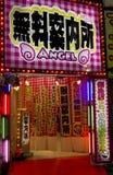 De ingang aan een strook toont, Kabukicho, Tokyo, Japan. Royalty-vrije Stock Fotografie