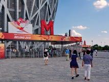 De ingang van het 2015 IAAF Kampioenschap van de Wereldatletiek bij nationaal stadion in Peking Royalty-vrije Stock Afbeelding