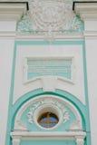 De inschrijving op de Oude Russische taal over de ingang aan de klokketoren van drievuldigheid-Se Stock Foto