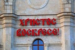 De inschrijving in Russische CHRISTUS is TOEGENOMEN op de Kerk Pyatigorsk royalty-vrije stock foto's