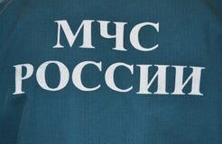 De inschrijving & x22; EMERCOM van Russia& x22; op de rug van de jasjebadmeester Stock Foto's