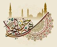 De Islamitische kalligrafie zoekt de Quran-Surah Voorbeschiktheid van al-Qadr het tot dageraad veilig is royalty-vrije illustratie