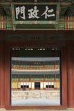 30 de janeiro 2016, Seoul, República da Coreia, detalhe arquitetónico - K Imagens de Stock Royalty Free