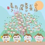 De Japanse gelukkige uilboom hangt Stock Fotografie
