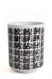 De Japanse Kop van de Thee Royalty-vrije Stock Afbeeldingen