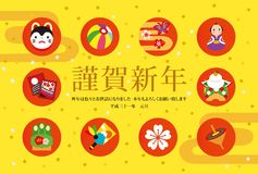 De Japanse nieuwe decoratieve elementen van de jaarkaart Japans traditioneel stuk speelgoed vector illustratie