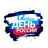 12 de junio - día de Rusia ilustración del vector