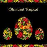 De kaart van de groet met een gelukkige Pasen Het ei is geschilderd met een flo stock afbeeldingen