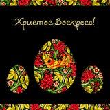 De kaart van de groet met een gelukkige Pasen Het ei is geschilderd met een flo royalty-vrije stock foto's