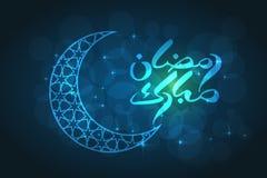De Kaart van de Groet van de Ramadan royalty-vrije stock foto