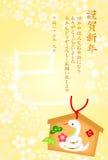 De kaart van het nieuwjaar s Stock Fotografie
