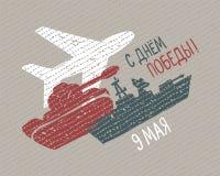De kaart van de vakantie Overwinningsdag in Grote Patriottische Oorlog 9 kunnen royalty-vrije illustratie