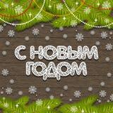 De kaart van de vakantiegroet of uitnodiging Witte tekst in Rus: Gelukkig Nieuwjaar stock illustratie