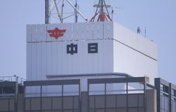 De krant Nagoya Japan van Chunichishinbun Stock Fotografie