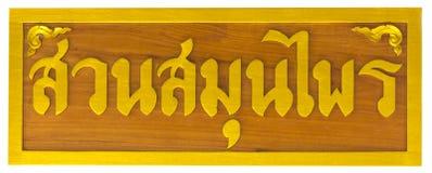 De kruiden van het het patroonetiket van Thailand Stock Foto