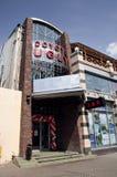 De lelijke bar van de Coyote in Kazan, Rusland Royalty-vrije Stock Fotografie