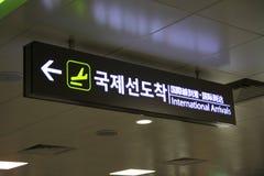 De Luchthaven van Jeju Stock Foto's