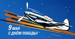 9 de maio cart?o de Victory Day Tradução: 9 de maio com o dia da grande vitória contra o fascismo Ilustra??o do vetor ilustração royalty free