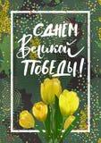 9 de maio citações de Victory Day Cartão com projeto de rotulação tirado mão da pena da escova da tinta ilustração do vetor
