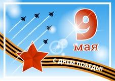 9 de maio dia da vitória do feriado do russo Tradução do russo da inscrição: 9 de maio Victory Day feliz 1941-1945 ilustração do vetor