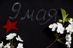 9 de maio em um fundo preto, flores de cerejeira Estrela vermelha um símbolo da vitória honra do 9 de maio Imagens de Stock Royalty Free