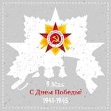 9 de maio feriado do russo do dia da vitória Cartão retro do vintage com bandeira e soldado com textura antiquada Tradução o do r ilustração do vetor