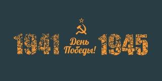 9 de maio molde do fundo de Victory Day do feriado do russo Foto de Stock