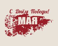 9 de maio molde do fundo de Victory Day do feriado do russo Imagem de Stock Royalty Free