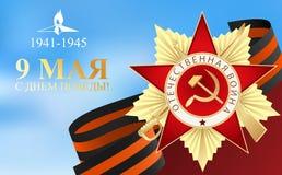 9 de maio vitória do feriado do russo Tradução do russo da inscrição: 9 de maio Grande Victory Day feliz Victory Day feliz ilustração stock