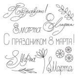 8 de março Com dia das mulheres internacionais Inscrição de rotulação ajustadas no russo ilustração royalty free