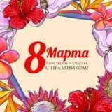 8 de março, o dia das mulheres felizes, cartão colorido com flores ilustração stock
