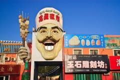 De Markt @ Urho, Xinjiang China van de Nacht van de Ster van de draak Stock Afbeeldingen