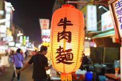 De markt van de straat van Taiwan Royalty-vrije Stock Afbeelding