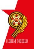 9 de mayo victoria rusa del día de fiesta libre illustration