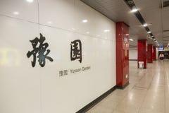 De metropost van de Yuyuantuin in Shanghai, China Stock Afbeeldingen