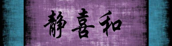 De motivación chino de la armonía de la felicidad de la serenidad Foto de archivo libre de regalías