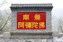 De muur van de instructie van de tempel. stock afbeelding