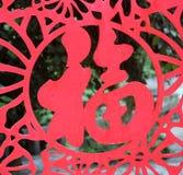 De muur van gesneden met Fu-karakter Royalty-vrije Stock Afbeelding